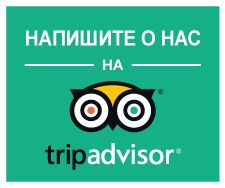 https://www.tripadvisor.ru/reviewit